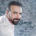دانلود موزیک محمدبلباسی به نام امضاء