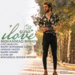 دانلود موزیک محمد ماهور به نام دوست دارم