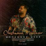 دانلود موزیک محمد مهر به نام چشمانه منتظر