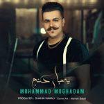 دانلود موزیک محمد مقدم به نام یه جای دنج