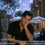 دانلود موزیک محمد رادان به نام آرامش