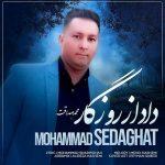دانلود موزیک محمد صداقت به نام داد از روزگار