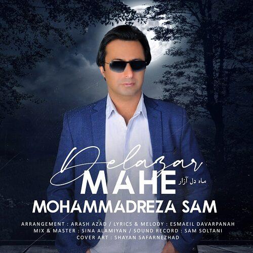 دانلود موزیک جدید محمدرضا سام ماه دل آزار