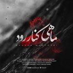 دانلود موزیک محسن چاوشی به نام ماهی کنار رود