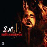 دانلود موزیک محسن خوشروش به نام ارابه مرگ