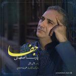 دانلود موزیک پارسا اصفهانی به نام جفا