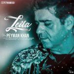 دانلود موزیک پیمان خان به نام لیلا