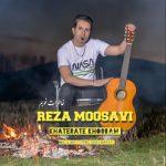دانلود موزیک خاطرات خوبم به نام رضا موسوی