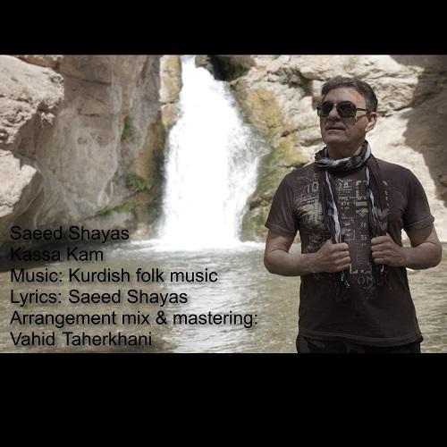 دانلود موزیک جدید سعید شایاس کسه کم