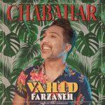 دانلود موزیک وحید فرزانه به نام چابهار