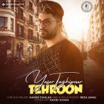 دانلود موزیک یاسر تقی پور به نام تهرون