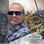 دانلود موزیک علی احمدی به نام باران عشق