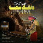 دانلود موزیک علی احمدی به نام دلقک تنها