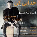دانلود موزیک علی اسدی به نام خدایی کن