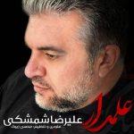 دانلود موزیک علیرضا شمشکی به نام علمدار