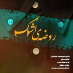 دانلود موزیک امیر محمد حجابیان به نام روضه ی اشک