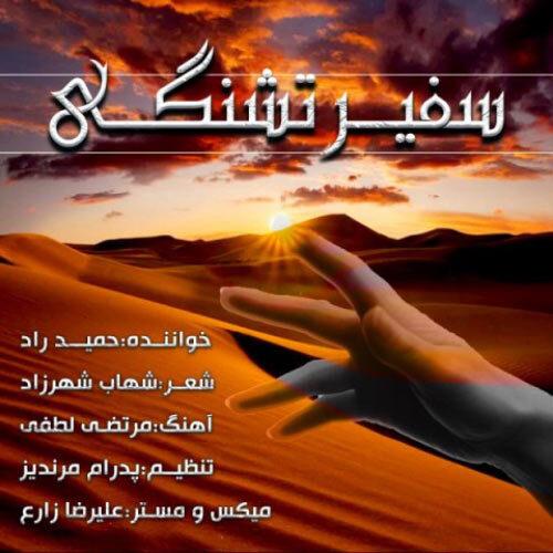 دانلود موزیک جدید دکترحمید راد سفیر تشنگی