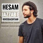 دانلود موزیک حسام به نام جذاب دوست داشتنی