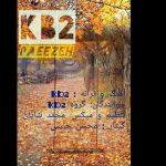 دانلود موزیک گروه KB2 به نام پاییزه