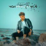 دانلود موزیک محمد کامکار به نام عشق اول