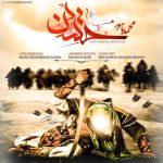 دانلود موزیک محمد ماهور به نام حسین