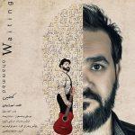 دانلود موزیک محمد مهرابیان به نام کافئین