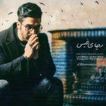 دانلود موزیک رحمان رضایی به نام رویای خیس