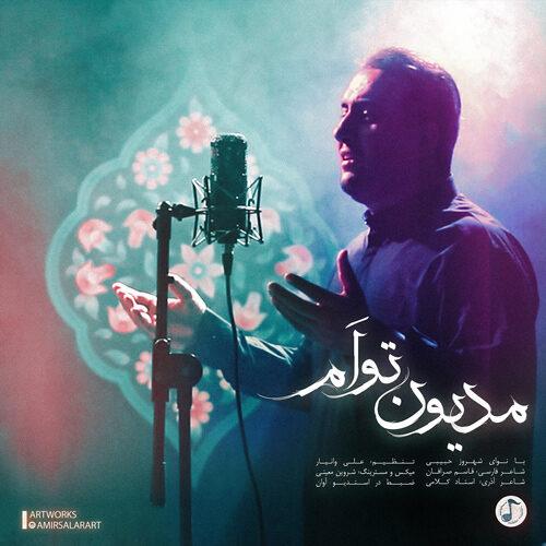 دانلود موزیک جدید شهروز حبیبی مدیون توام