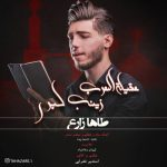 دانلود موزیک طاها زارع به نام عقیله العرب زینب کبری
