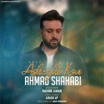 دانلود موزیک احمد شهابی به نام عاشقی کن