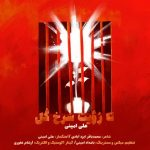 دانلود موزیک علی امینی به نام تا رویت سرخ گل