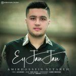 دانلود موزیک امیر حسین ستاره به نام ای جان جان