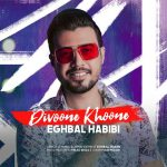 دانلود موزیک اقبال حبیبی به نام دیوونه خونه