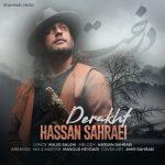 دانلود موزیک حسن صحرایی به نام درخت