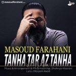 دانلود موزیک مسعود فراهانی به نام تنها تر از تنها