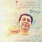 دانلود موزیک مسعود خوش رفتار به نام من منتظرم