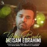 دانلود موزیک میثم ابراهیمی به نام یکی باشه