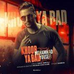 دانلود موزیک محمد یوسفی به نام خوب یا بد