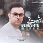 دانلود موزیک مجتبی علیمی به نام بهشت تو
