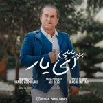 دانلود موزیک پرویز بابایی به نام ای یار