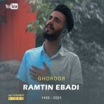 دانلود موزیک رامتین عبادی به نام غرور