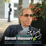 دانلود موزیک سیاوش منصوری به نام انسان و پونه