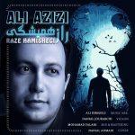 دانلود موزیک علی عزیزی به نام راز همیشگی