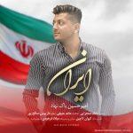 دانلود موزیک امیرحسین پاکنهاد به نام ایران