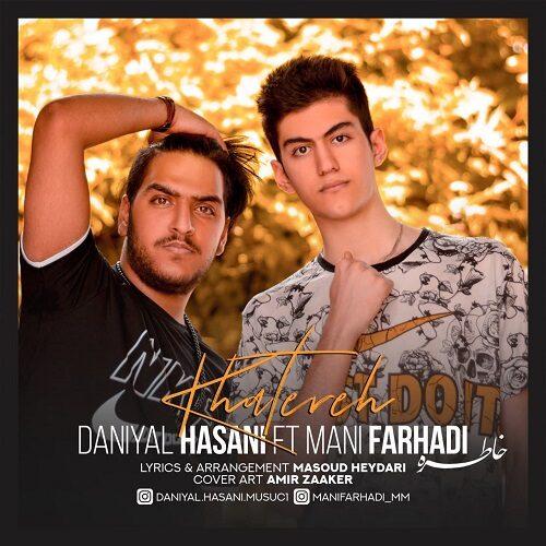 دانلود موزیک جدید دانیال حسنی و مانی فرهادی خاطره