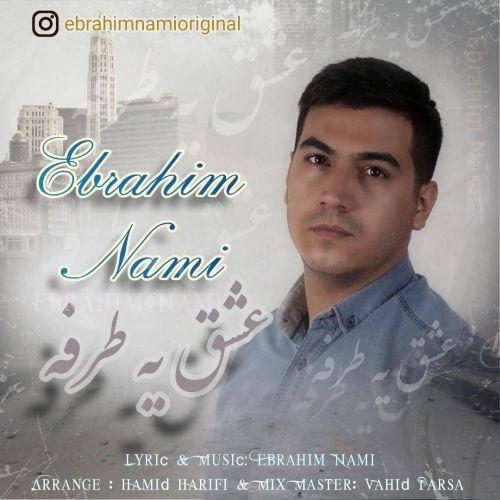 دانلود موزیک جدید ابراهیم نامی عشق یه طرفه