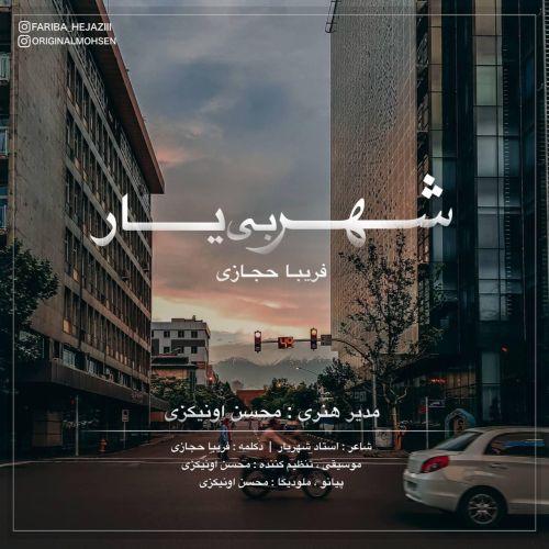 دانلود موزیک جدید فریبا حجازی شهر بی یار ( دکلمه )
