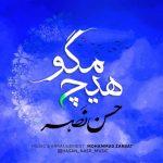 دانلود موزیک حسن نصر به نام هیچ مگو