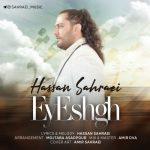 دانلود موزیک حسن صحرایی به نام ای عشق