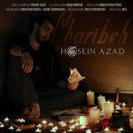 دانلود موزیک حسین آزاد به نام غریبه